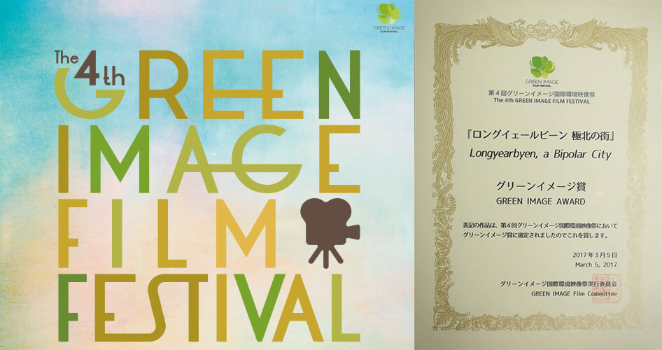 Green image award